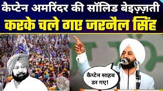 Punjab के Moga में Kisan Mahapanchayat में गरजे ???????? Jarnail Singh ????????  FULL SPEECH