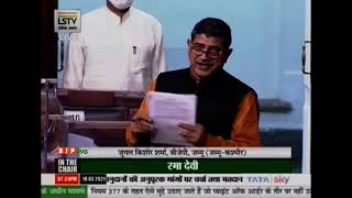 Shri Jugal Sharma on the Supplementary Demands for Grants in respect of the U.T of J&K for 2020-2021