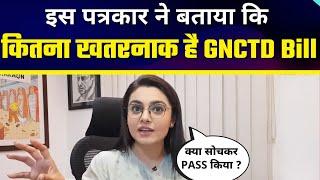 GNCTD Bill : @NDTV की इस Journalist ने जो कहा वो आपको सुन्ना चाहिए | Arvind Kejriwal