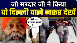 Delhi में हुए Accident पर Sardar जी ने निभाया अपना धर्म | Kejriwal की Farishte Dilli Ke Scheme