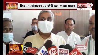 Siyasi Galiyara:किसान आंदोलन पर जेपी दलाल का बयान, बोले- विपक्षी दलों को किसान हित नहीं, सत्ता चाहिए