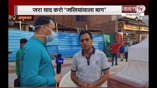 Jallianwala Bagh : शहीदी के दर्जे के लिए लड़ रहा परिवार, Janta Tv पर सुनिए परिजनों का दर्द