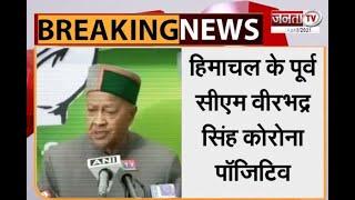 कोरोना वायरस से संक्रमित पाए गए वीरभद्र सिंह, CM जयराम ठाकुर ने ट्वीट कर दी जानकारी