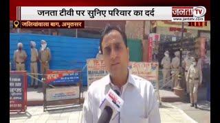 Janta Tv पर सुनिए Jallianwala Bagh के शहीदों के परिवार का दर्द