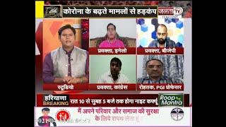 Political Panchayat: कोरोना का प्रहार.. देश में हाहाकार, देखिए Janta Tv की खास पेशकश ''