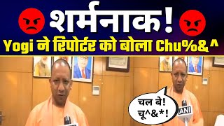 शर्मनाक! Uttar Pradesh के CM Yogi Adityanath ने ANI के Reporter को सरेआम दे डाली गाली   Exposed
