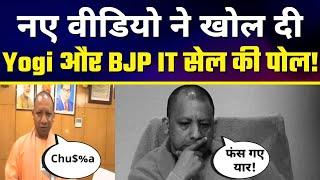 Second video Leaked! CM Yogi Adityanath ने सच में दी थी गाली   सदमे में पूरा UP BJP Cabinet