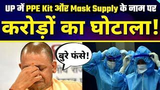 Yogi के UP में PPE Kit और Mask Supply के नाम पर करोड़ों का घोटाला! CM Yogi Adityanath Exposed