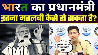Covid Vaccination को लेकर Raghav Chadha ने Narendra Modi और पूरी BJP को कटघरे में खड़ा कर दिया