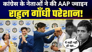 Congress Leaders ने Join की Aam Aadmi Party   Congress से थे परेशान   Raghav Chadha