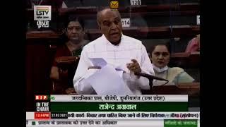 Shri Jagdambika Pal on the Insurance (Amendment) Bill, 2021 in Lok Sabha: 22.03.2021