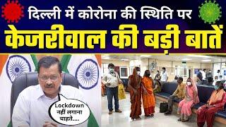 Corona के बढ़ते Cases और  Lockdown को लेकर क्या बोले Delhi CM Arvind Kejriwal   Corona Delhi Update