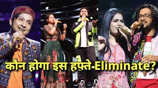 Is Hafte Indian Idol 12 Se Kaun Hoga? | Kaun Hoga Danger Zone Me?