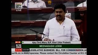 Shri Ganesh Singh  on the Insurance (Amendment) Bill, 2021 in Lok Sabha: 22.03.2021