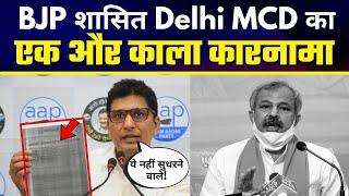 BJP शासित Delhi MCD ने कर दिया एक और Corruption | Delhi के लोग BJP से परेशान