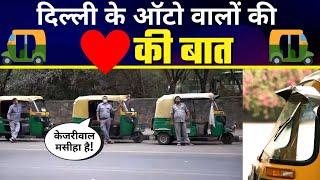 Life of Auto Driver in Delhi | Corona Virus Outbreak | Lockdown | Arvind Kejriwal | Delhi Model
