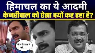 Himachal Pradesh का ये आदमी Arvind Kejriwal को ऐसा क्यों कह रहा है | Viral Video on Internet