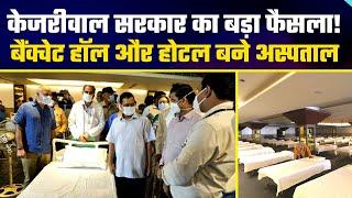 Delhi Covid Alert : Delhi के Banquet Halls को बनाया गया Covid Care Hospital   Arvind Kejriwal   NDTV