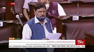 Shri Ramdas Athawale on the Constitution (Scheduled Castes) Order (Amendment) Bill, 2021