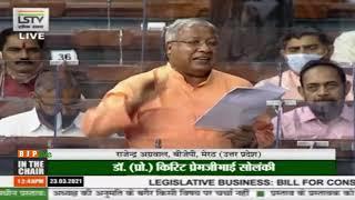 Shri Rajendra Agrawal on the Finance Bill, 2021 in Lok Sabha: 23.03.2021