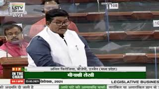 Shri Anil Firojiya on the Finance Bill, 2021 in Lok Sabha: 23.03.2021