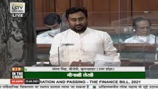 Shri Bhola Singh on the Finance Bill, 2021 in Lok Sabha: 23.03.2021