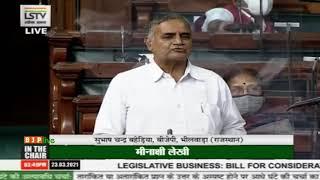 Shri Subhash Chandra Baheria  on the Finance Bill, 2021 in Lok Sabha: 23.03.2021