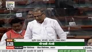 Shri Sudheer Gupta on the Finance Bill, 2021 in Lok Sabha: 23.03.2021