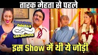 Did You Know? Dilip Joshi Aur Munmun Dutta Ne Taarak Mehta Ke Pehle Kiya Tha Ye Show Eksath?