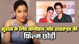 Ankita Lokhande Ka Sushant Ko Lekar Chaukane Wala Bayan, Shadi Ke Liye Shahrukh Ki Film Chodi