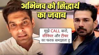 Call Kar Farak Samjata Hu, Sidharth Shukla Ne Diya Abhinav Shukla Ko Jawab