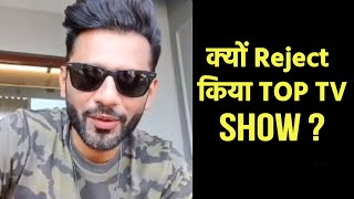 Rahul Vaidya Ne Isliye REJECT Kiya TV Ka TOP SHOW, Janiye Vajah