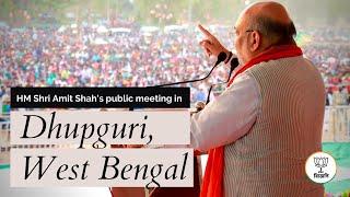 HM Shri Amit Shah addresses public meeting in Dhupguri, West Bengal.