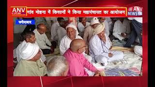 फरीदाबाद : गांव मोहना में किसानों ने किया महापंचायत का आयोजन
