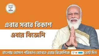 Ebar Canteen Ebar BJP