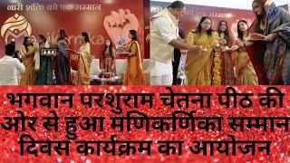भगवान परशुराम चेतना पीठ की ओर से हुआ मणिकर्णिका सम्मान दिवस कार्यक्रम का आयोजन