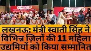 लखनऊ: मंत्री स्वाती सिंह ने विभिन्न ज़िलों की 11 महिला उद्यमियों को किया सम्मानित