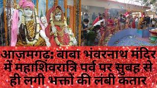 आज़मगढ़: बाबा भंवरनाथ मंदिर में महाशिवरात्रि पर्व पर सुबह से ही लगी भक्तों की लंबी कतार