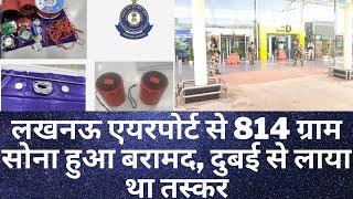 लखनऊ एयरपोर्ट से 814 ग्राम सोना हुआ बरामद, दुबई से लाया था तस्कर