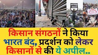 किसान संगठनों ने किया भारत बंद, प्रदर्शन को लेकर किसानों से की ये अपील..