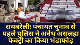 रायबरेली: पंचायत चुनाव से पहले पुलिस ने अवैध असलहा फैक्ट्री का किया भंडाफोड़