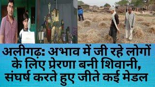 अलीगढ़: अभाव में जी रहे लोगों के लिए प्रेरणा बनी शिवानी, संघर्ष करते हुए जीते कई मेडल