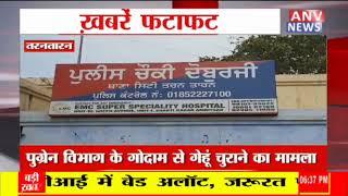 ANV NEWS पर देखिए हरियाणा और पंजाब की कुछ खास ख़बरें फटाफट अंदाज़ में