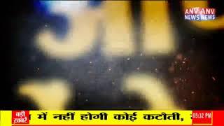 उत्तर प्रदेश की फटाफट खबरें ANV NEWS पर