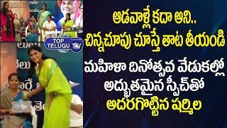 YS Sharmila Emotional At Womens day Celebrations | YS Sharmila New Party | Telangana | Top Telugu TV