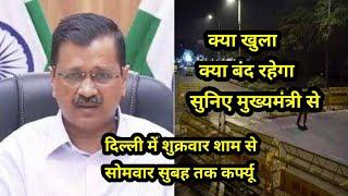 दिल्ली में कर्फ्यू शुक्रवार शाम से सोमवार सुबह तक, Curfew in Delhi, Friday evening to Monday morning
