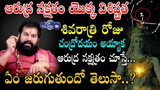Astrologer Pradeep Joshi About Arudra Nakshatram | Maha Shivaratri | Telugu Astrology |Top Telugu TV