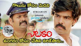 Watch Natakam Full Movie On Amazon Prime Video | ఉంగరం కోసం చేతిని నరికేసారు | Ashish Gandhi, Ashima
