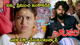 Watch Natakam Full Movie On Amazon Prime Video | నన్ను ప్రేమించి ఇంకొకడిని ఎలా | Ashish | Ashima