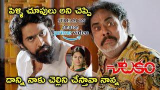 Watch Natakam Full Movie On Amazon Prime Video | దాన్ని నాకు చెల్లిని చేస్తావా నాన్న | Ashish|Ashima
